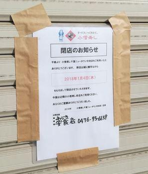 close_kozozushi_02.JPG