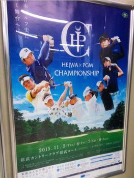 heiwa_pgm_golf.JPG