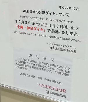 hokuso_fr2017_2_2018.JPG