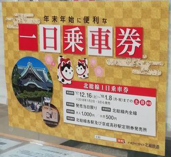 hokuso_fr2017_2_2018_ticket.JPG