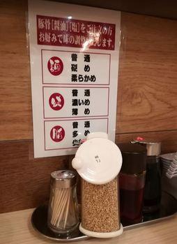 inzaiya_ajihen.JPG