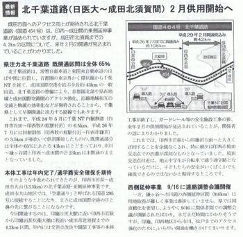 iwa_pos_kitachibaR01.JPG