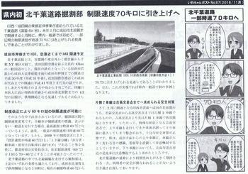 iwa_pos_kitachibaR02.JPG