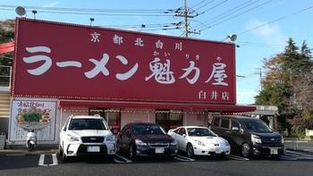 kairikiya_01.JPG