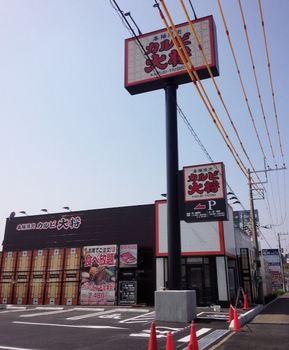 karubi_taisyo_01.JPG