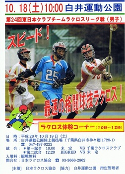 lacrosse_shiroi.jpg