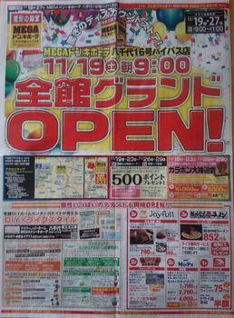 megadonki_yachiyo16_chirashi01.JPG