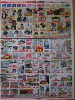 megadonki_yachiyo16_chirashi02.JPG