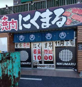 nikumaru_01.JPG
