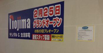 open_nojima.JPG