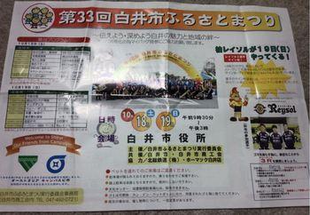 shiroi_furusatoFes2014_02.JPG