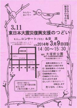 shisainotsudoi2014.JPG