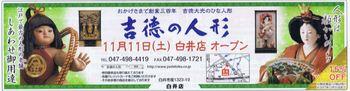yoshitoku_open.JPG